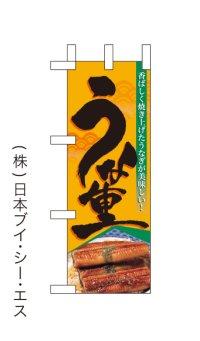 【うな重】ミニのぼり旗(受注生産品)