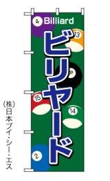 【ビリヤード】のぼり旗