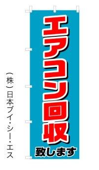 【エアコン回収】オススメのぼり旗