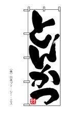 【とんかつ 】のぼり旗