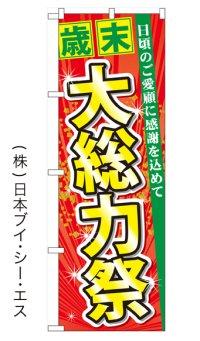 【歳末大総力祭】のぼり旗 (受注生産品)