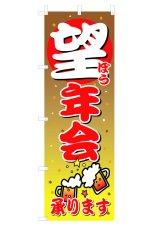 【望年会】オススメのぼり旗(忘年会・新年会時期にご使用できます)
