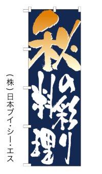 【秋の彩り料理】のぼり旗