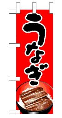 【うなぎ】ミニのぼり旗