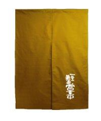 【一生懸命営業中/くちなし】2巾のれん(約H850×W1200mm)