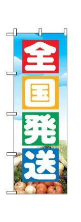 【全国発送】のぼり旗
