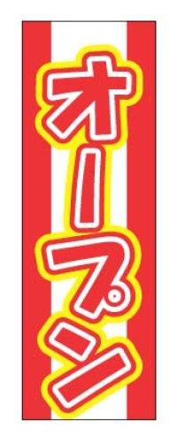 【オープン】のぼり旗