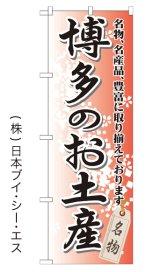 【博多のお土産】特価のぼり旗
