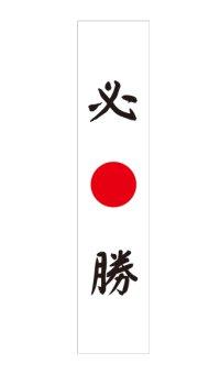 【必勝】フルカラータスキ(受注生産品) 150mm×700mm