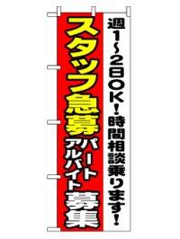 【スタッフ急募パートアルバイト週1〜2日OK】のぼり旗