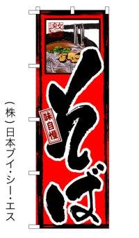 【そば】特価のぼり旗