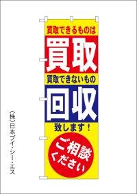 【買取 回収】のぼり旗