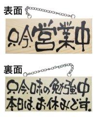 【只今営業中/只今、味のお勉強中 本日は、お休みです。・横】木製サイン(小)