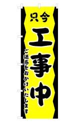【只今工事中】のぼり旗