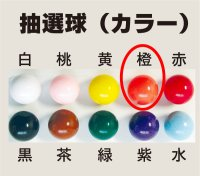 【抽選球 橙】ガラポン抽選器・ガラガラ抽選機用抽選球 抽選器の玉 抽選玉