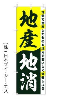 激安SALE限定品【地産地消】特価オススメのぼり旗