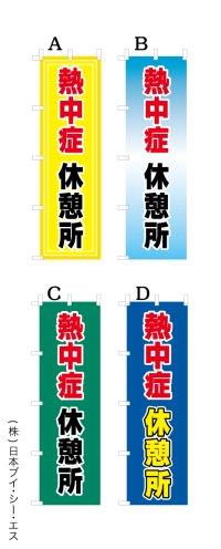 【熱中症 休憩所】オススメのぼり旗 450×1500mm