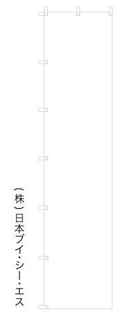 【白無地のぼり旗】600×2,600mm トロピカル製