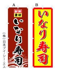 【いなり寿司】オススメのぼり旗