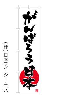 【がんばろう日本】オススメのぼり旗 450×1800mm