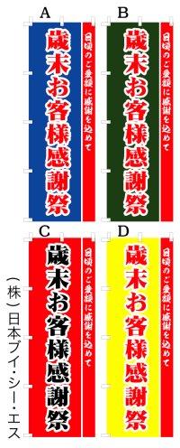 【歳末お客様感謝祭】オススメのぼり旗