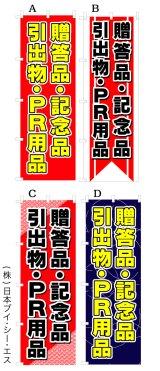 【贈答品・記念品 引出物・PR用品】オススメのぼり旗