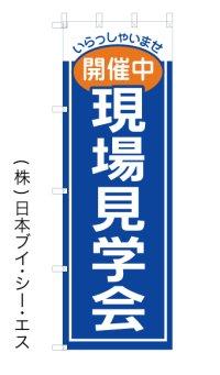 【現場見学会】のぼり旗