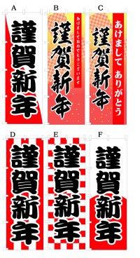 【謹賀新年】オススメのぼり旗