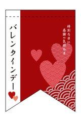 【バレンタインデー】ミニタペストリー