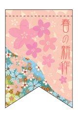 【春の新作】ミニタペストリー