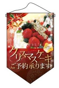 【クリスマスケーキご予約承ります】ミニタペストリー