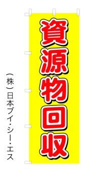 【資源物回収】オススメのぼり旗