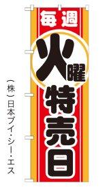 【毎週火曜特売日】のぼり旗