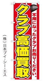 【クラブ高価買取】のぼり旗