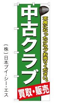 【中古クラブ 買取・販売】のぼり旗
