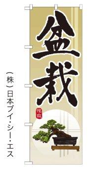 【盆栽】のぼり旗