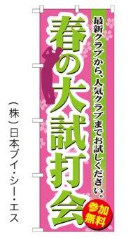 【春の大試打会】のぼり旗