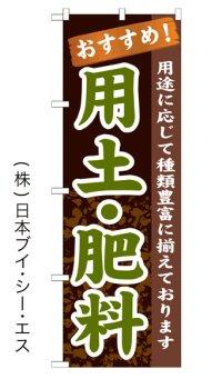 【用土・肥料】のぼり旗
