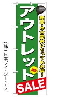 【アウトレット SALE】のぼり旗