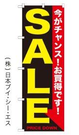 【SALE】のぼり旗