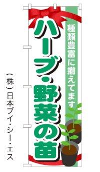 【ハーブ・野菜の苗】のぼり旗