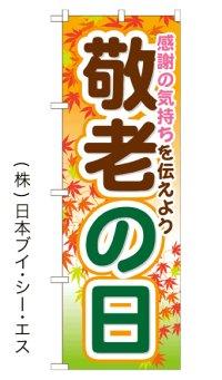 【敬老の日】のぼり旗