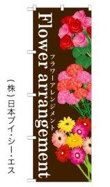 【Flower arrangement】のぼり旗