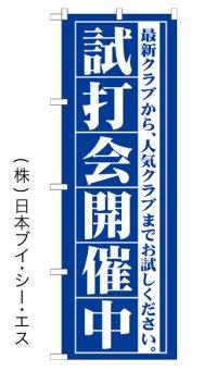 【試打大会開催中】のぼり旗