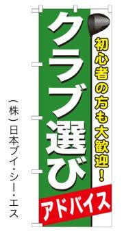 【クラブ選び アドバイス】のぼり旗