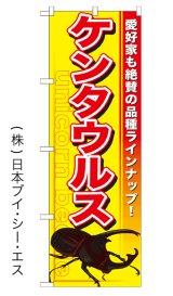 【ケンタウルス】のぼり旗