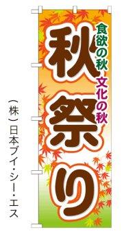 【秋祭り】のぼり旗