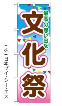 【文化祭】のぼり旗