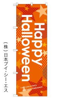 【Happy Halloween】のぼり旗