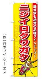 【ニジイロクワガタ】のぼり旗